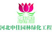 河北申佳园林绿化工程有限公司